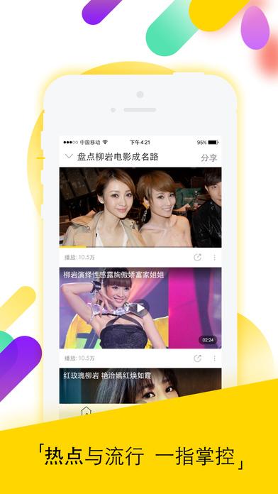 闲看视频V1.0.0.0 iPhone版