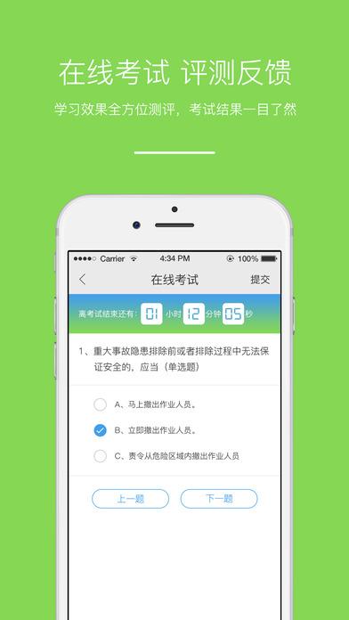 优e师V1.0.9 iPhone版
