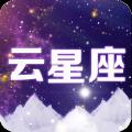 云星座 V4.0 安卓版