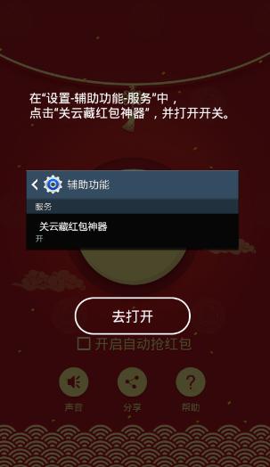 陌陌抢红包作弊器 V1.0 安卓版