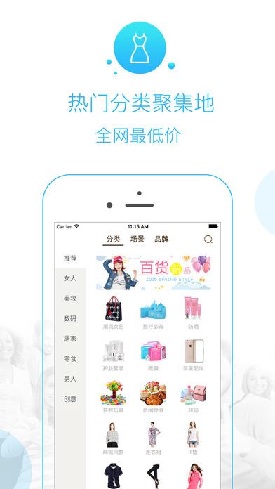 买手街V3.9 iPhone版