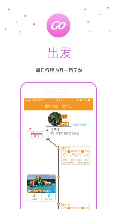 嗨走自驾V2.5 iPhone版