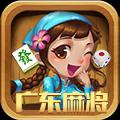 广州麻将 V1.0.0 安卓版