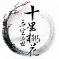 三生三世十里桃花 V1.0.0.1 安卓版