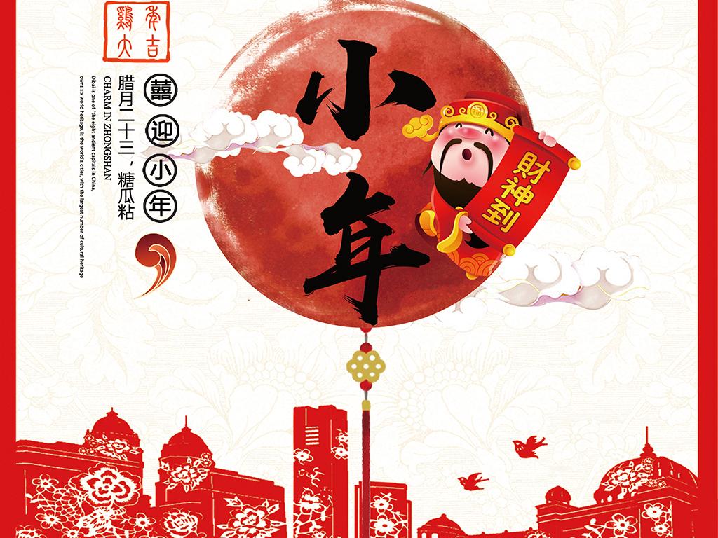 2017年小年祝福语大图预览 2017年小年祝福语图片
