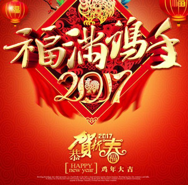 2017鸡年新年祝福语下载
