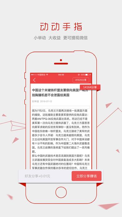 财神道V1.0 苹果版