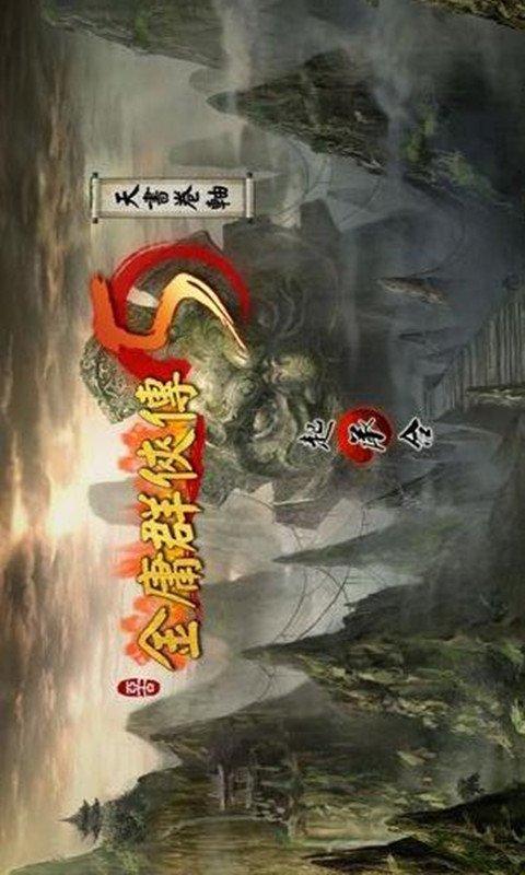 金庸群侠传5安卓版