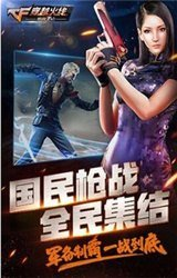 《穿越火线:枪战王者》是由韩国smilegate原班人马及腾讯游戏倾力三年联合开发 的CF正版FPS手游