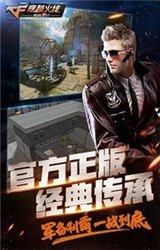 穿越火线:枪战王者V1.0.10.82 安卓版