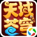 天域苍穹 V1.0.13 安卓版