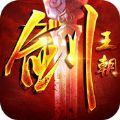 剑王朝 V1.6.5 苹果版
