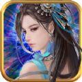 神武仙尊 V1.0 苹果版