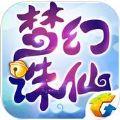 梦幻诛仙 V1.2.6 苹果版