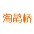 淘鹊桥 V1.0 安卓版