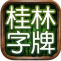 桂林字牌 V1.0.22 iPhone版