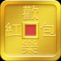 青豆欢乐红包 V1.0 安卓版