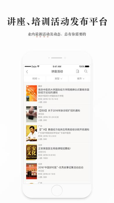 大家中医V3.1.1 iPhone版
