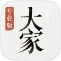 大家中医 V3.1.1 iPhone版