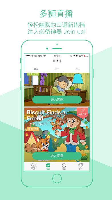 多狮口语V2.4 iPhone版