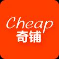 cheap奇铺 V2.0 安卓版