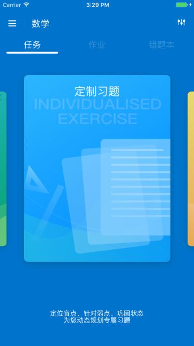 高木学习V2.2.1 iPhone版