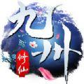 九州修仙 V1.0 苹果版