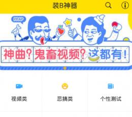 段子神器app下载_段子神器app安卓版V9.9.6安卓版下载