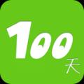 100天计划 V2.2 安卓版