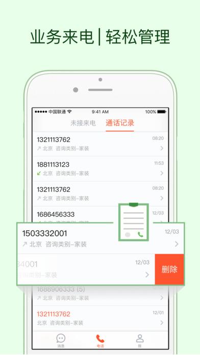 58商家通V1.0.1 iPhone版