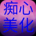 王者荣耀痴心美化包4.0安卓版