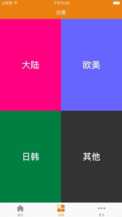 吉吉电影V1.0 iPhone版