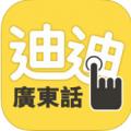迪迪输入法 V1.04 iPhone版