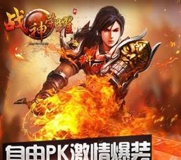 战神荣耀 V1.0 九游版
