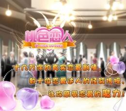 桃色恋人手游下载_桃色恋人安卓版V1.0.3安卓版下载