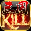 三国kill4.9.2版安卓版