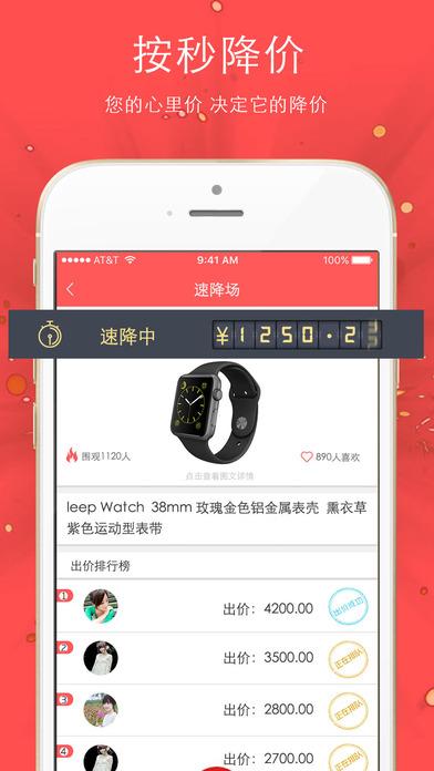 速降V1.6.0 iPhone版