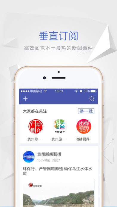 动静V3.1.5 iPhone版