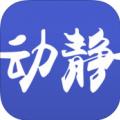 动静 V3.1.5 iPhone版