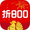 折800商城苹果版