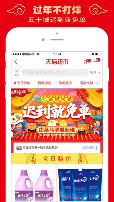 天猫商城V5.28.1 iPhone版