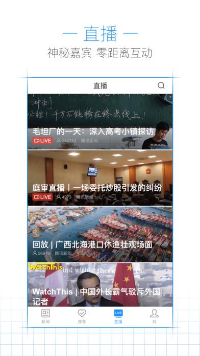 腾讯新闻V5.3.1 iPhone版