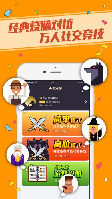 狼人杀V1.4.3 iPhone版