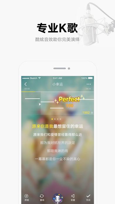酷我音乐V8.4.2 iPhone版