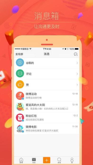 新浪微博V7.0.0 iPhone版