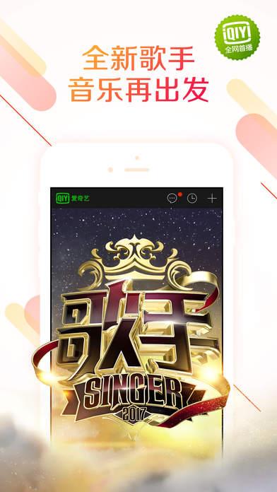 爱奇艺V8.1 iPhone版