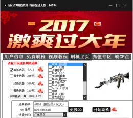 CF 2017钻石刷枪软件最新版下载_2017最新钻石CF刷枪软件V3.3最新版下载