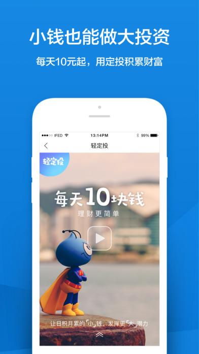 蚂蚁聚宝V2.4.0 iPhone版