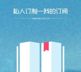 沃阅读安卓版_沃阅读手机版V4.3.0安卓版下载