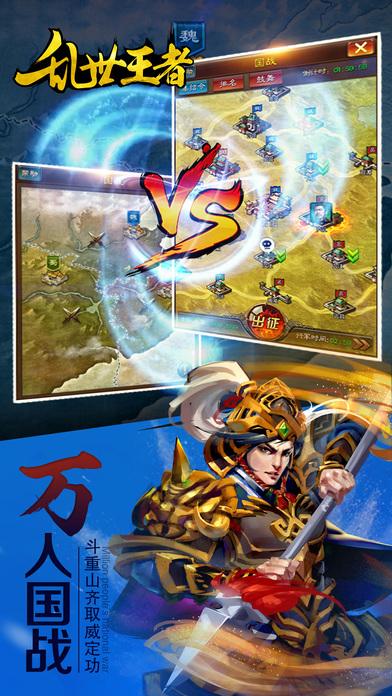 乱世王者V3.1.3 安卓版